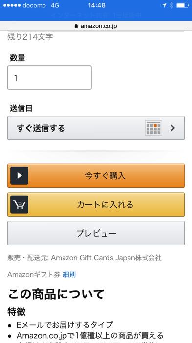 Amazonギフト券をプレゼントする流れ