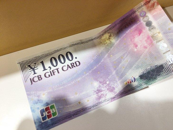 ギフト 購入 jcb カード JCBギフトカードのおすすめの使い道6選と使用時の注意点