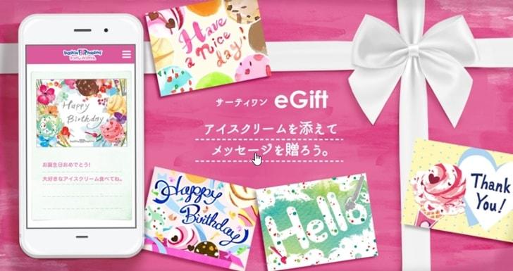 【サーティワンギフト券】eGift