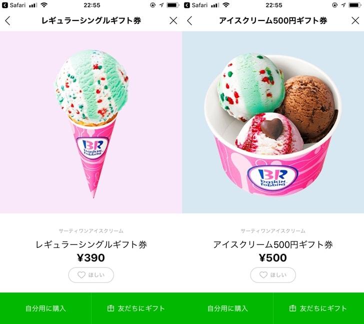 【サーティワンギフト券】LINEギフト