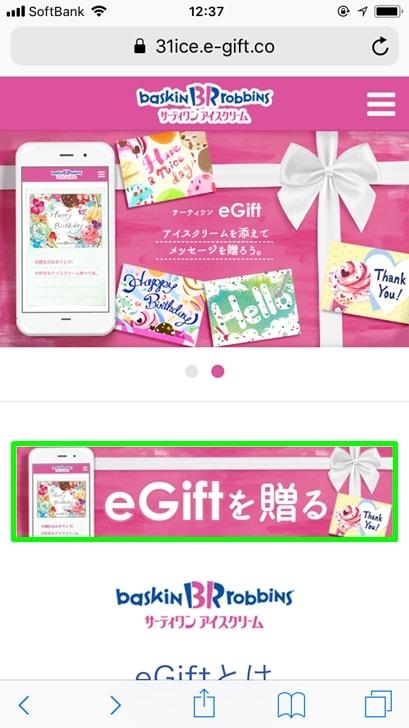 【サーティワンギフト券】eGiftを贈る