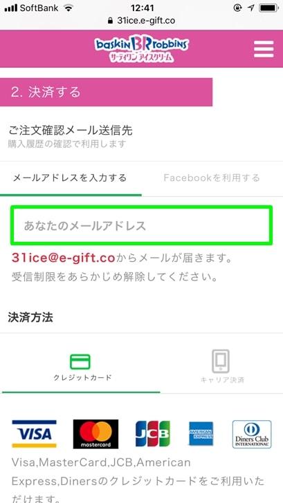 【サーティワンギフト券】メールアドレス入力
