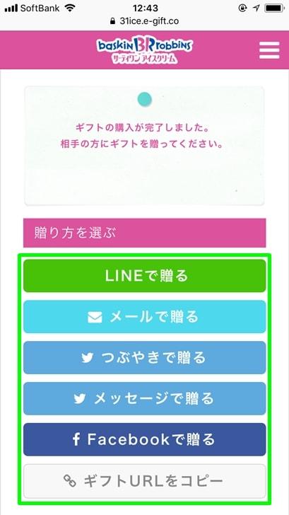 【サーティワンギフト券】ギフト券送付方法