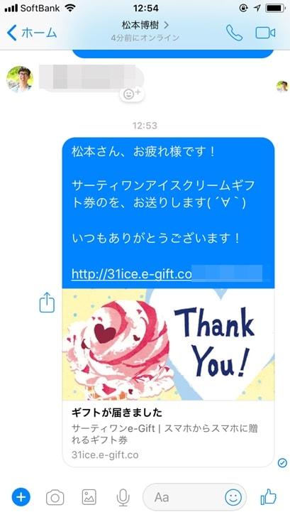 【サーティワンギフト券】Messengerで贈る