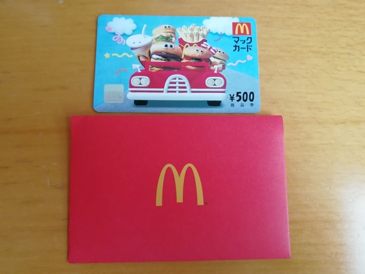 【マックカード】マックカードの専用封筒の表