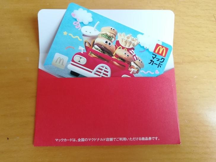 【マックカード】マックカードの専用封筒の裏