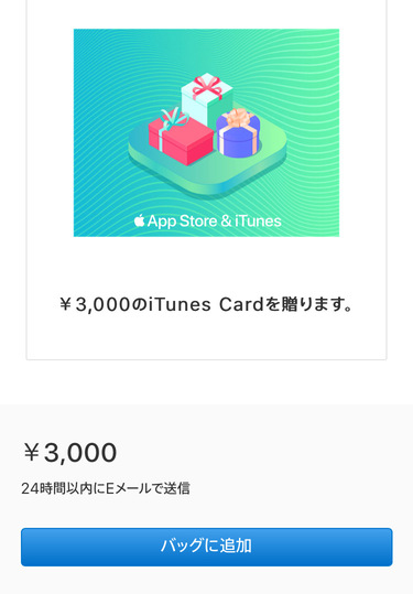 iTunesギフトコード バッグに追加