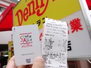 デニーズでクオカードを使う方法・残高0円になったときの支払い方法を徹底解説