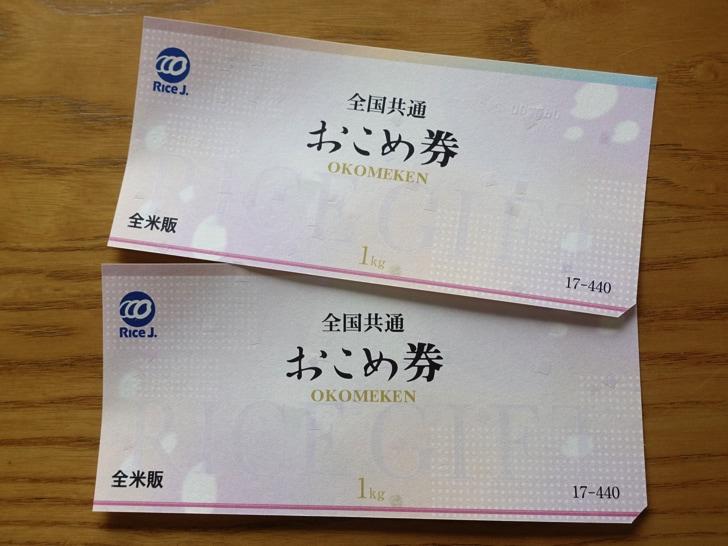 おこめ券2枚