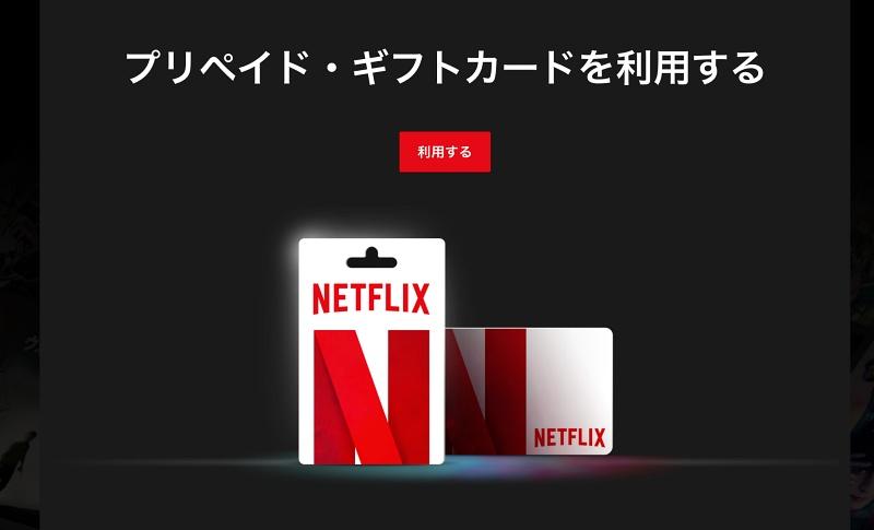 プリペイド netflix Netflixギフトカードとは?使い方や購入できるコンビニ、使えないときの対処法を徹底解説!