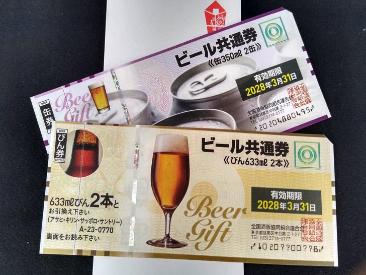 2種類のビール券