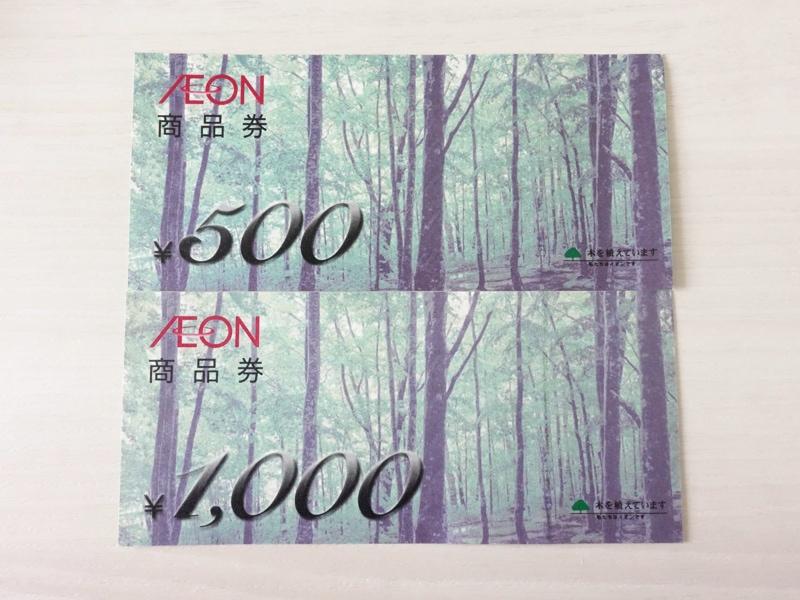 イオン商品券の500円券と1,000円券