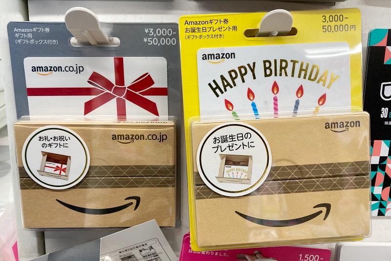 Amazonギフト券の解説画像