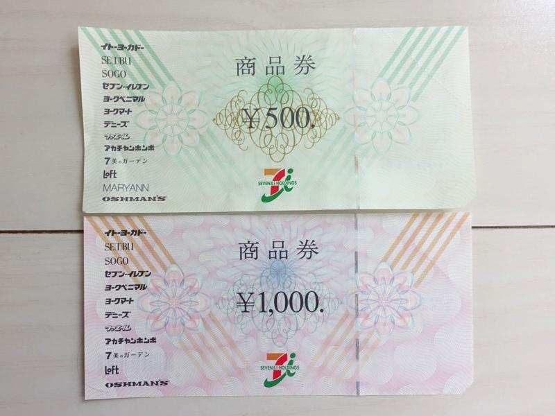 セブン&アイ共通商品券500円と1,000円