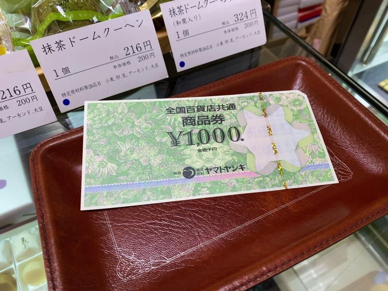 全国百貨店共通商品券を高島屋で使うところ