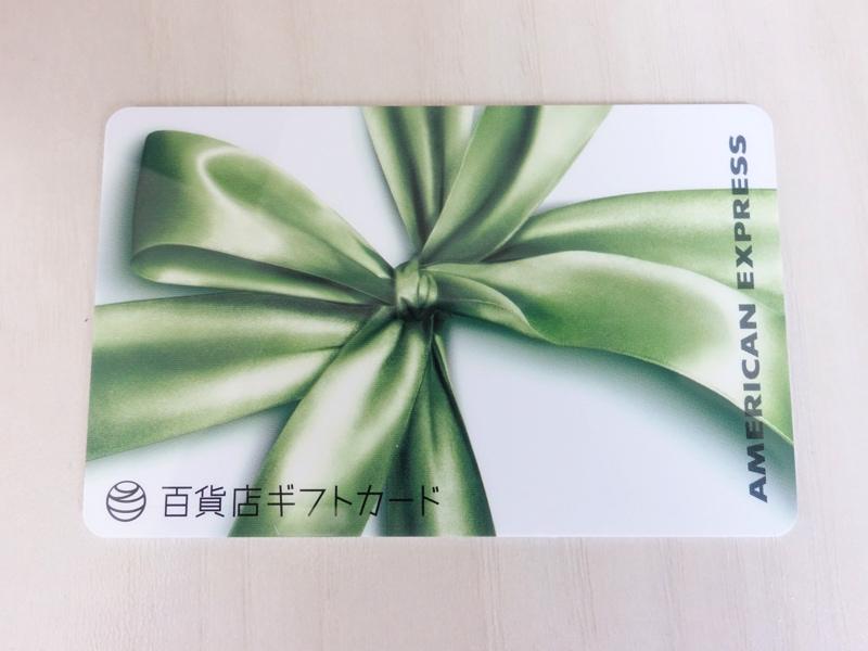 百貨店ギフトカード