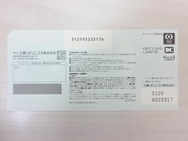 三菱UFJニコスギフトカードの使えるお店や注意事項
