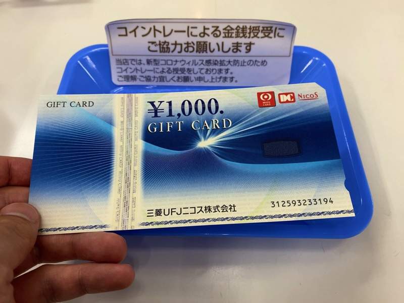 ヤマダ電機で三菱UFJニコスギフトカードを使おうとしているところ