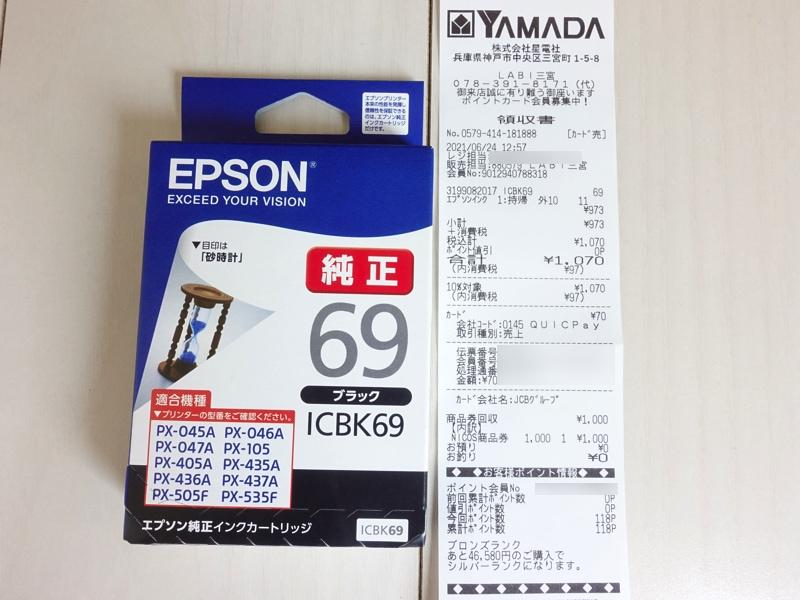 ヤマダ電機で三菱UFJニコスギフトカードを使ったときのレシートと商品