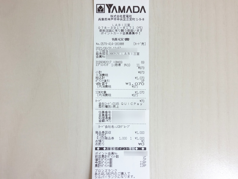 ヤマダ電機で三菱UFJニコスギフトカードを使ったときのレシート