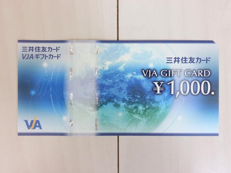 VJAギフトカード1,000円券 表面