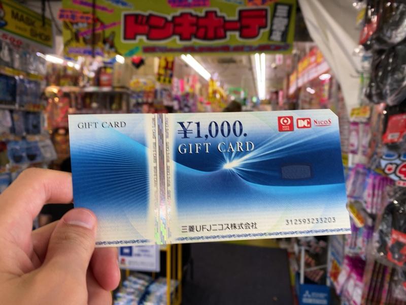 三菱UFJニコスギフトカードはドン・キホーテで使えるのか試してみた