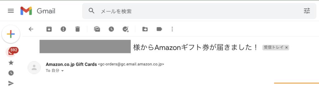 Amazonギフト券のメールの件名