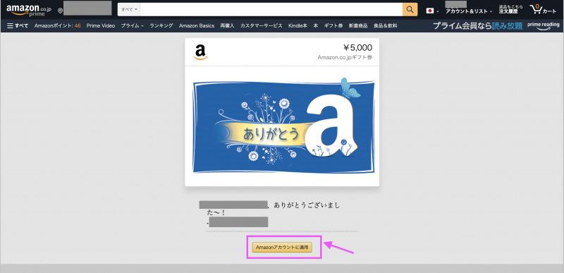 Amazonギフトカードをアカウントに適用する