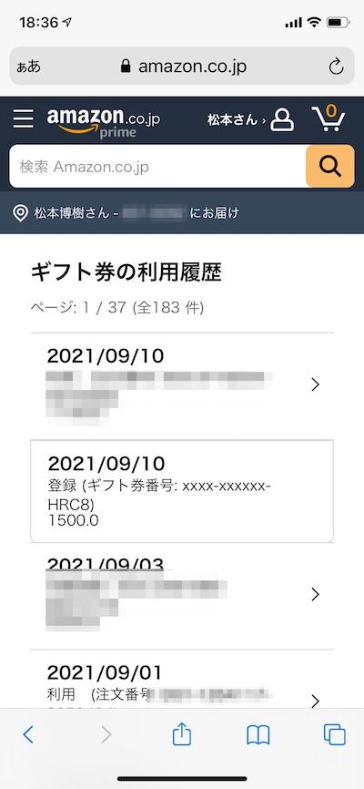 Amazonギフト券の利用履歴を確認