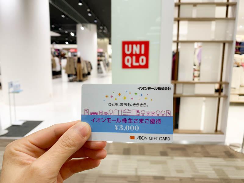イオンギフトカードとユニクロにあるユニクロ
