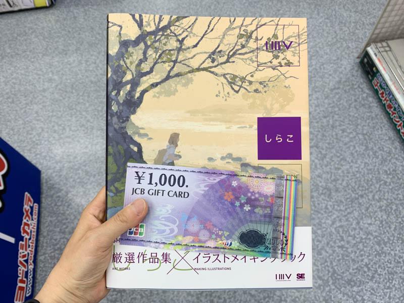 ヨドバシカメラで購入した本とJCBギフトカード