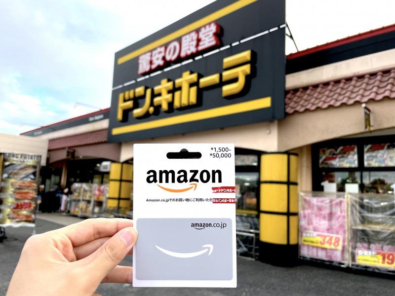 ドン・キホーテでAmazonギフト券を買う流れ・クレジットカード購入ができるのかを解説