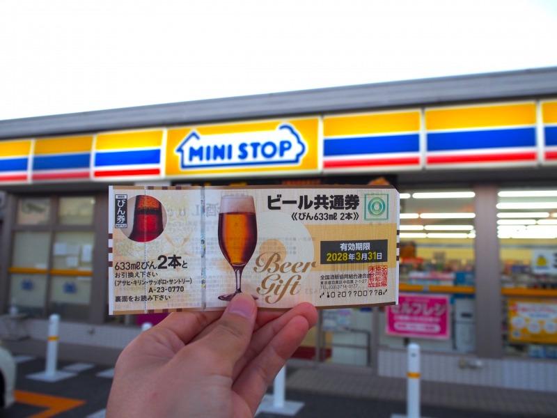 ミニストップでビール券は使えるの?実際に使ってみた流れを写真つきで紹介